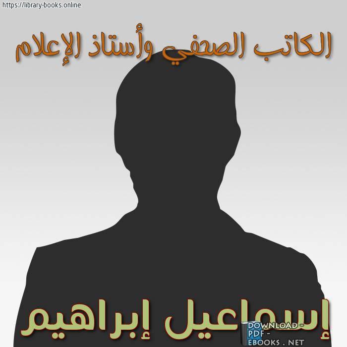 كتب إسماعيل إبراهيم
