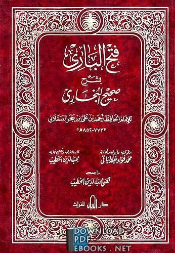 كتاب فتح الباري بشرح صحيح البخاري (ط بيت الأفكار)