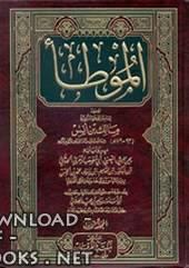 كتاب موطأ مالك (ت عبد الباقي)