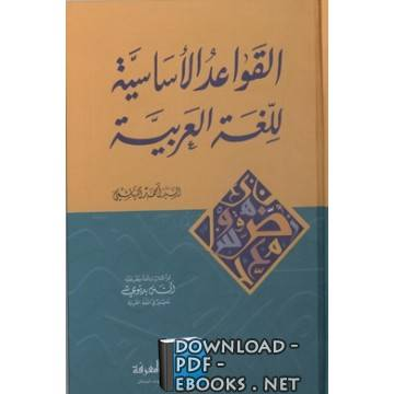 كتاب القواعد الأساسية للغة العربية