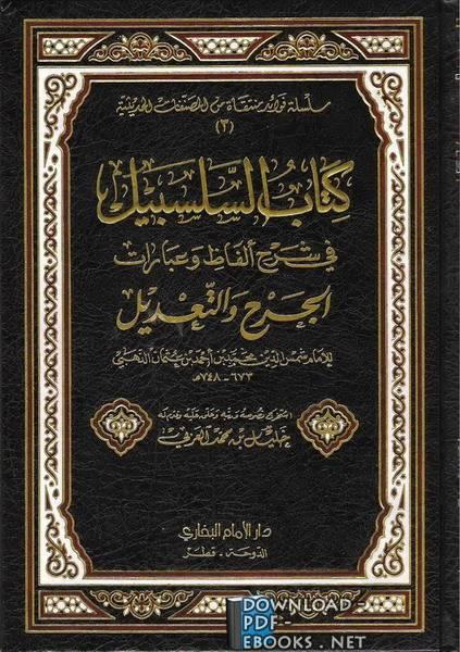 كتاب السلسبيل في شرح ألفاظ وعبارات الجرح والتعديل  ل الذهبي