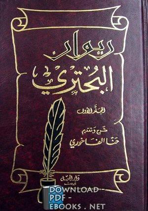❞ كتاب ديوان البحتري ❝