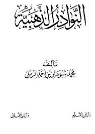 ❞ كتاب النوادر الذهبية ❝  ⏤ محمد شمس الدين شومان بن أحمد الرملي