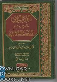كتاب الثمر الداني شرح رسالة ابن أبي زيد القيرواني