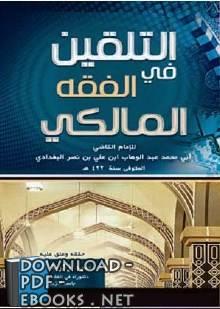 ❞ كتاب التلقين في الفقه المالكي ❝  ⏤ أبي محمد عبد الوهاب البغدادي المالكي