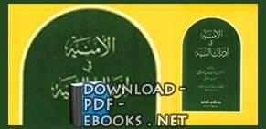 كتاب الأمنية في إدراك النية