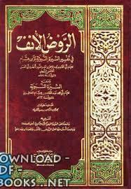 الروض الانف في تفسير السيرة النبوية لابن هشام عبد الملك بن هشام
