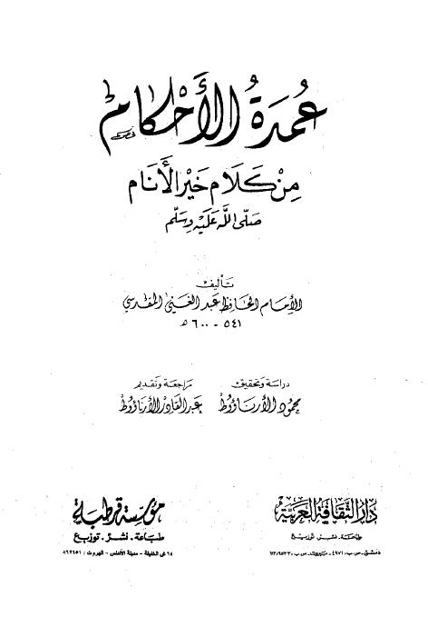 كتاب عمدة الأحكام من كلام خير الأنام (ت الفقي)