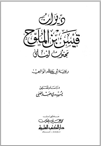 كتاب ديوان قيس بن الملوح مجنون ليلى
