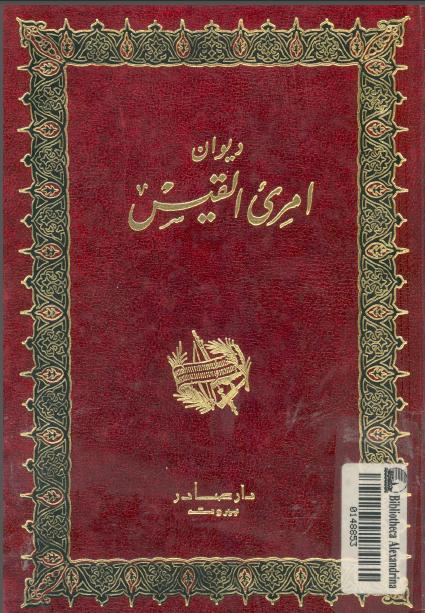❞ كتاب ديوان امرئ القيس ❝  ⏤ امرئ القيس