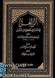 ❞ كتاب الزاهر في معاني كلمات الناس ❝  ⏤ محمد بن القاسم الأنباري