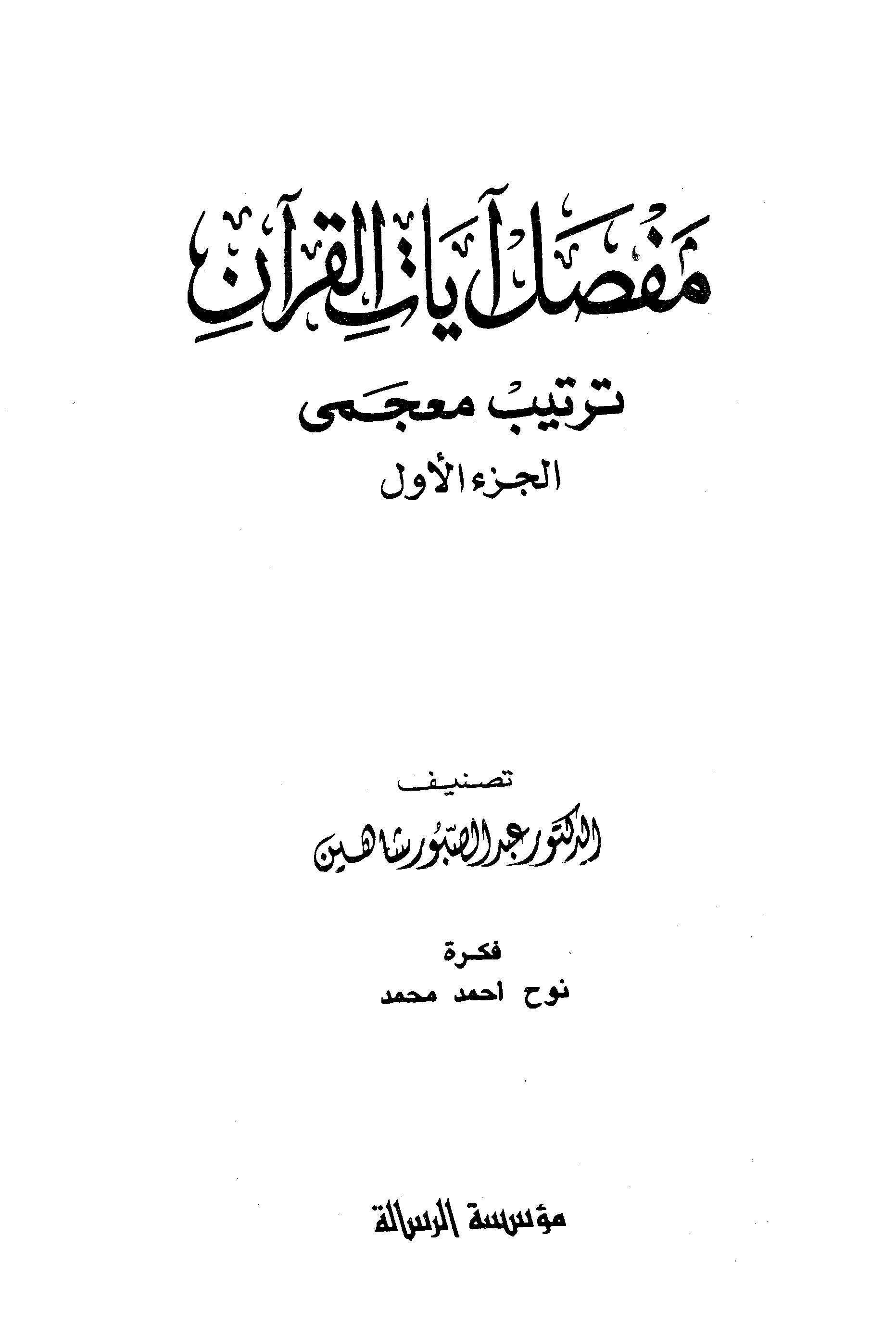 كتاب مفصل آيات القرآن ترتيب معجمي