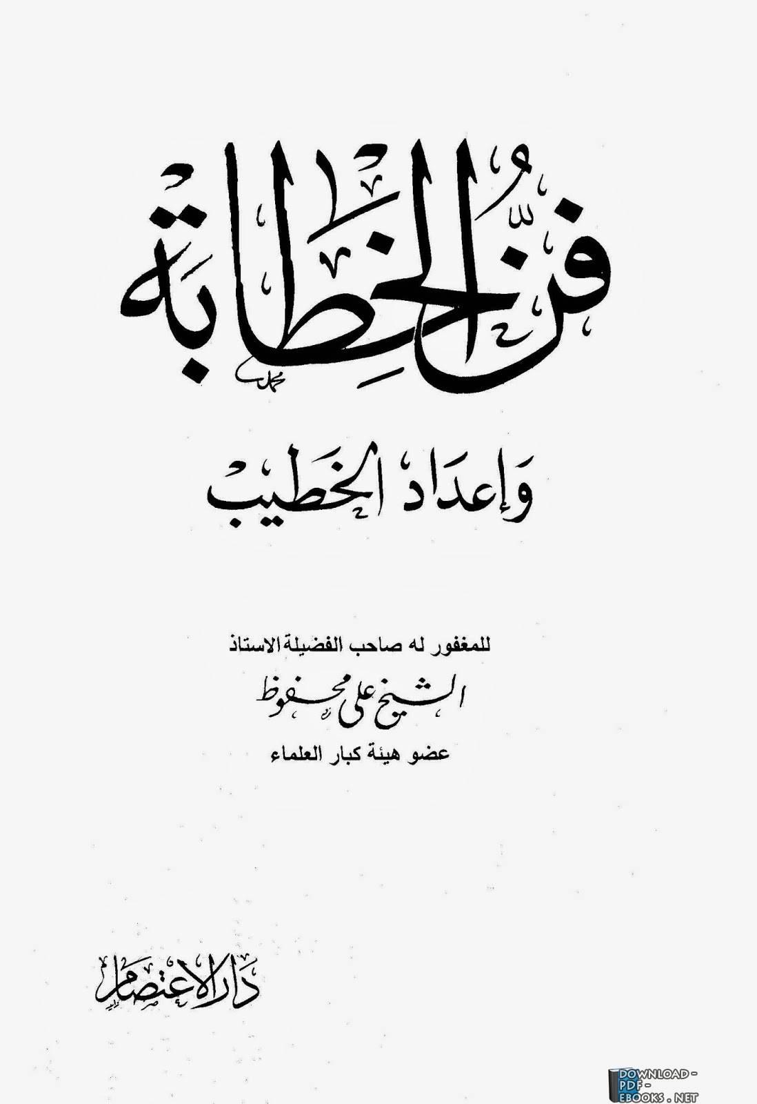 ❞ كتاب فن الخطابة وإعداد الخطيب ❝