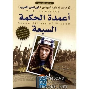 كتاب أعمدة الحكمة السبعة
