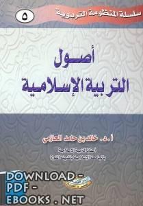 ❞ كتاب أصول التربية الإسلامية ❝  ⏤ خالد بن حامد الحازمي