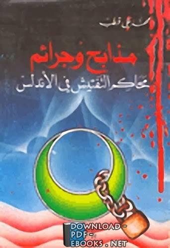 كتاب مذابح وجرائم محاكم التفتيش في الأندلس