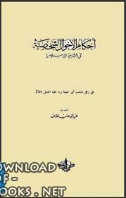 كتاب أحكام الأحوال الشخصية في الشريعة الإسلامية على وفق مذهب أبي حنيفة وما عليه العمل بالمحاكم