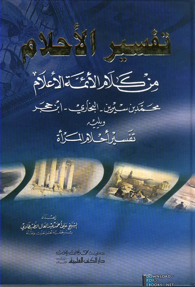 كتاب تفسير الأحلام من كلام الأئمة والأعلام ويليه تفسير أحلام المرأة