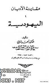 كتاب مقارنة الأديان: اليهودية