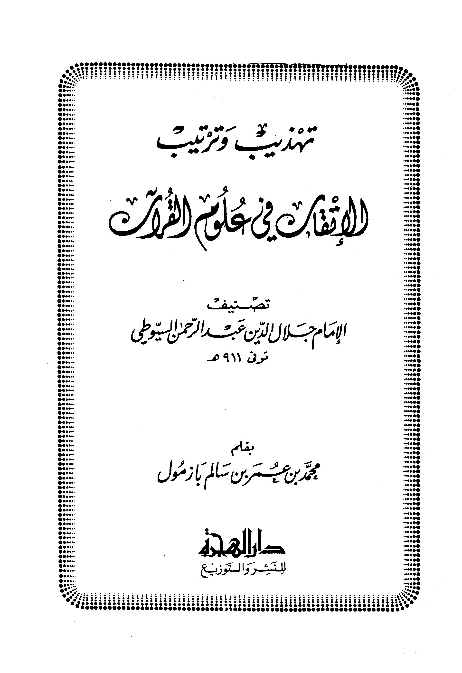 كتاب تهذيب وترتيب الإتقان في علوم القرآن للسيوطي