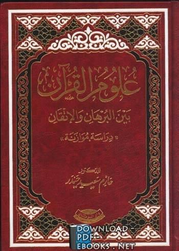 كتاب علوم القرآن بين البرهان والإتقان (دراسة مقارنة)