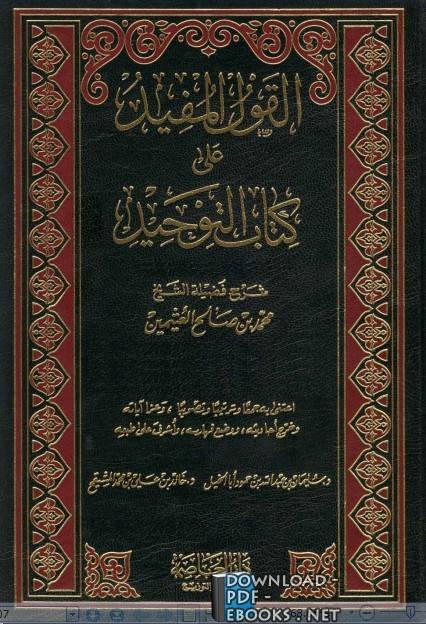 كتاب التوحيد محمد بن عبدالوهاب pdf download