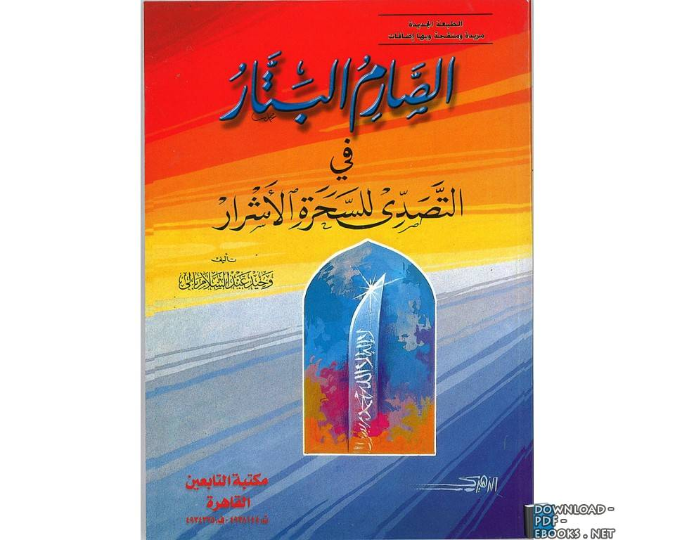 ❞ كتاب الصارم البتار في التصدي للسحرة الأشرار ❝  ⏤ وحيد بن عبد السلام بالي
