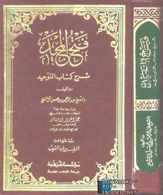 تحميل فتح المجيد شرح كتاب التوحيد pdf
