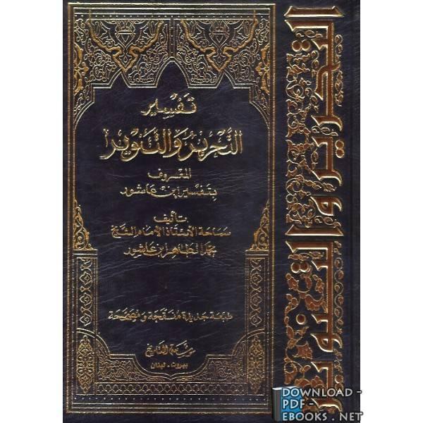 ❞ كتاب تفسير التحرير والتنوير ❝  ⏤ محمد الطاهر بن عاشور
