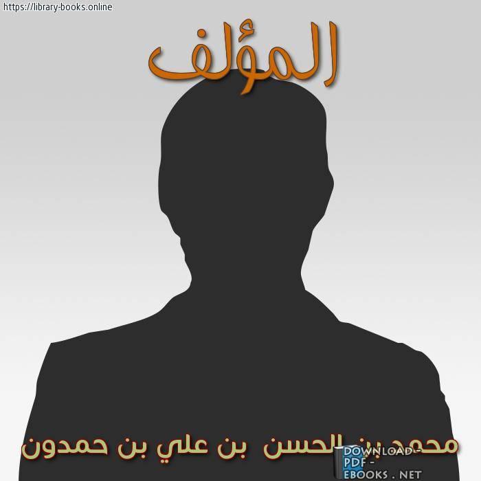 كتب محمد بن الحسن  بن علي بن حمدون