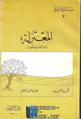 كتاب المعتزلة بين القديم والحديث