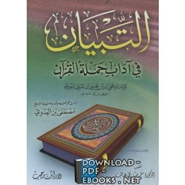 كتاب التبيان في اداب حملة القران pdf