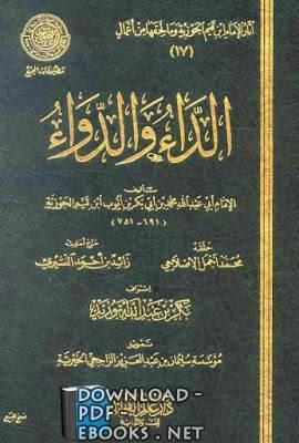 ❞ كتاب الداء والدواء (ط. المجمع) ❝