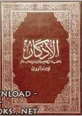 كتاب الأذكار من كلام سيد الأبرار