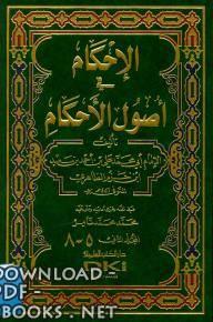 كتاب الإحكام في أصول الأحكام (ابن حزم)