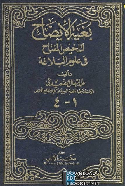 كتاب بغية الإيضاح لتلخيص المفتاح في علوم البلاغة(الجزء الثالث)