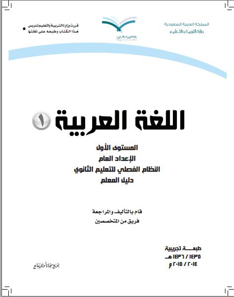 كتاب المعلم - المستوى الأول
