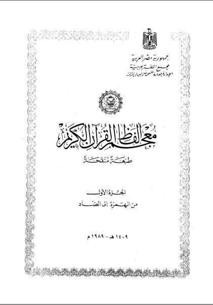 كتاب معجم ألفاظ القرآن الكريم ومعانيه مجمع اللغة العربية(الجزء الأول)