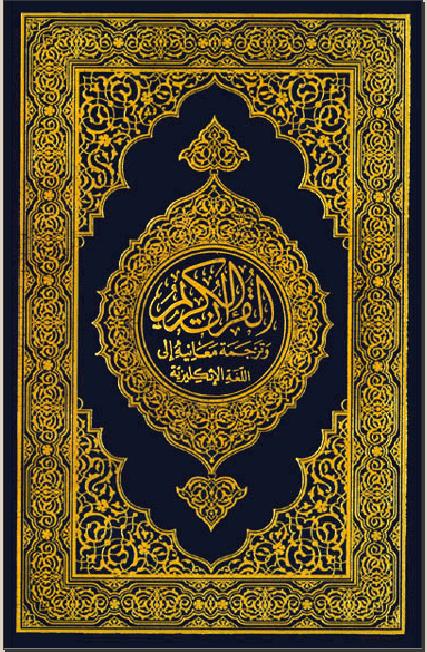 كتاب القرآن الكريم وترجمة معانيه إلى اللغة الإنجليزية Noble Quran