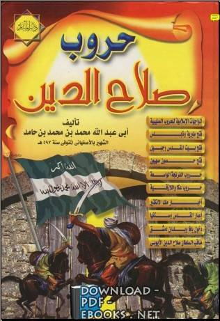 كتاب الفتح القسي في الفتح القدسي حروب صلاح الدين وفتح بيت المقدس