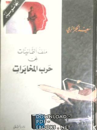 ❞ كتاب ملف الثمانينات عن حرب المخابرات ❝  ⏤ سعيد الجزائري
