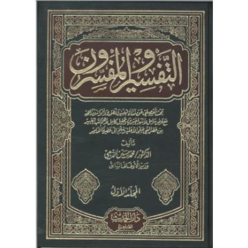 ❞ كتاب التفسير والمفسرون ❝