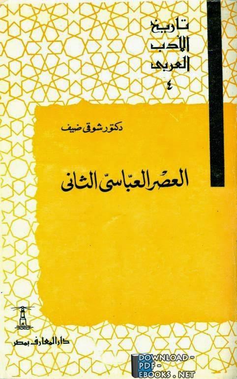 ❞ كتاب سلسلة تاريخ الأدب العربي العصر العباسي الثاني ❝  ⏤ شوقي ضيف