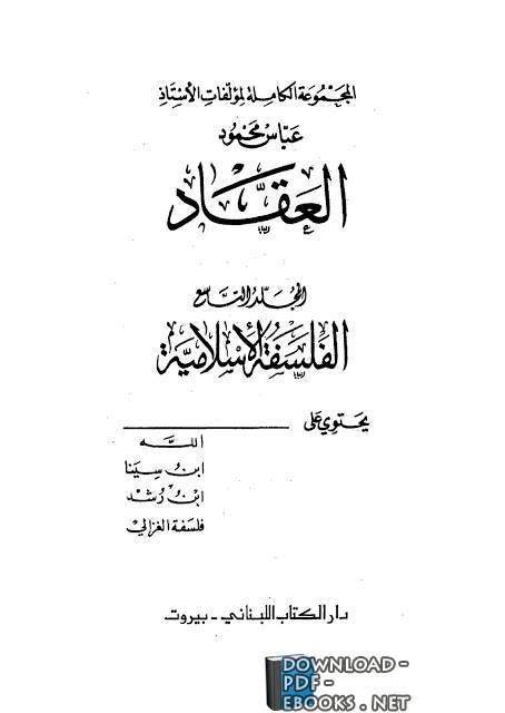 ❞ كتاب الله ابن سينا ابن رشد فلسفة الغزالي ❝  ⏤ عباس محمود العقاد