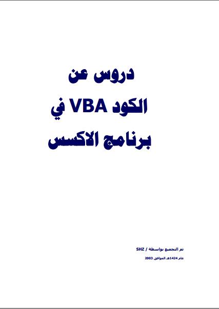 كتاب شرح vba excel