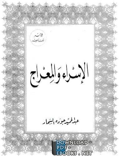 كتاب الاسراء والمعراج