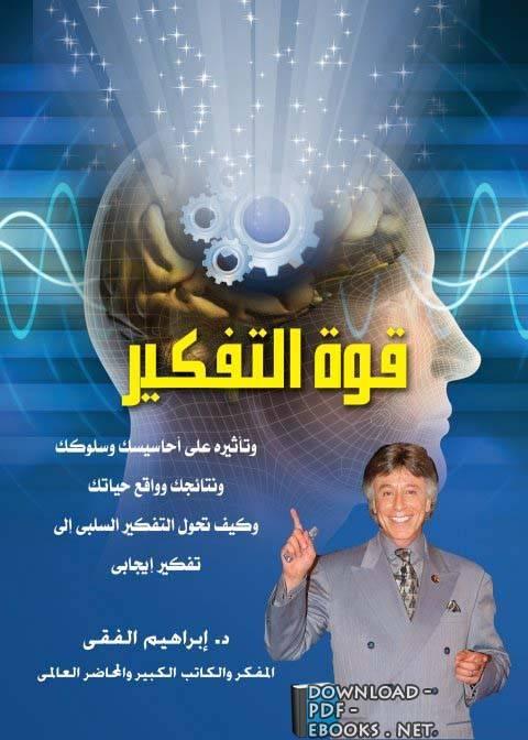 ❞ كتاب قوة التفكير ❝