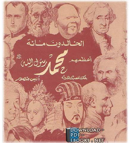 تحميل كتاب اعظم 100 رجل في التاريخ pdf