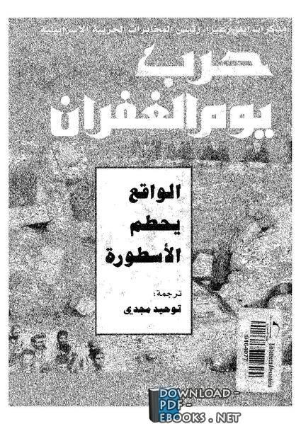 كتاب حرب الغفران مذكرات ايلى زعيرا رئيس المخابرات الإسرائيلية