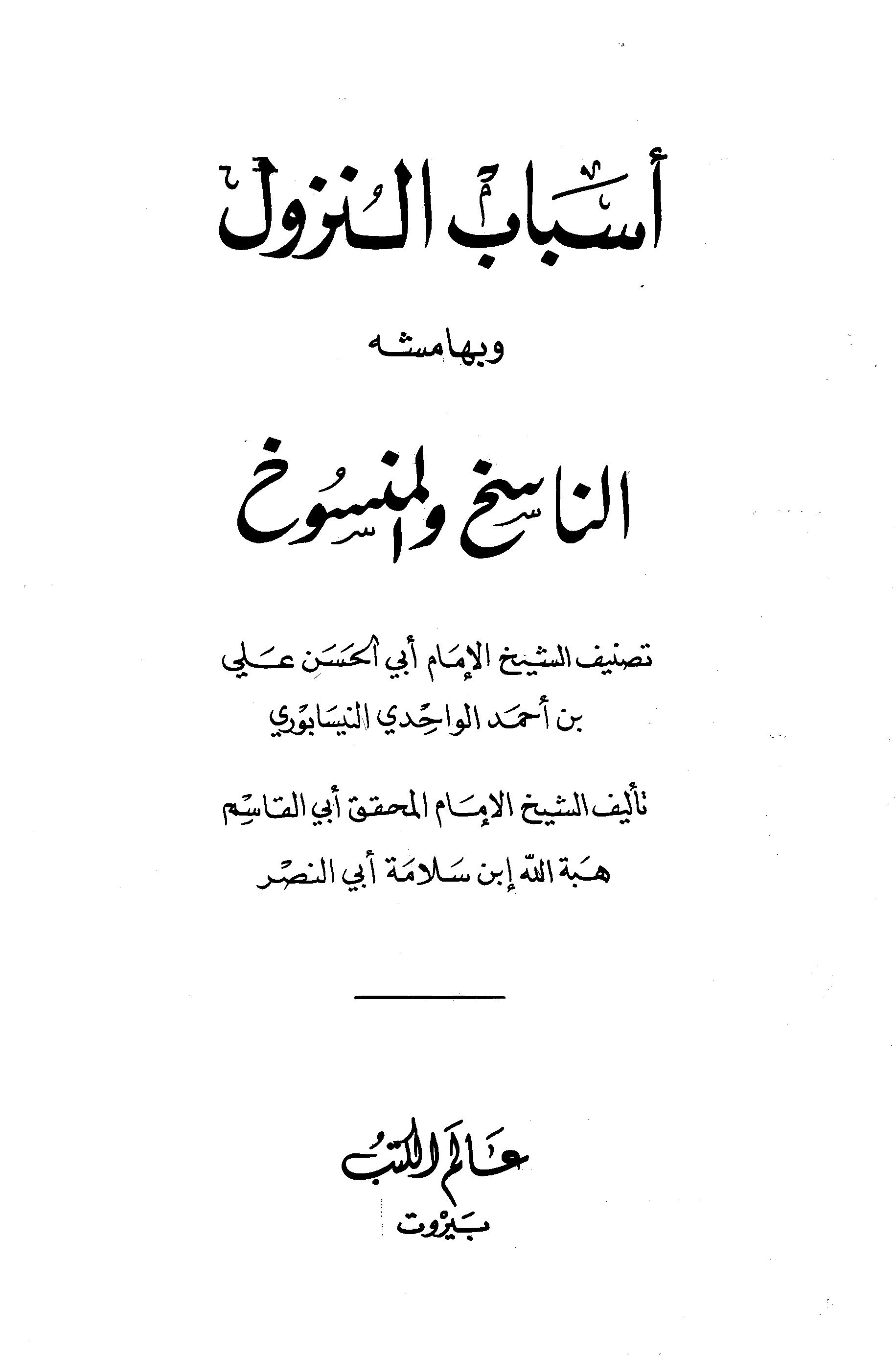 كتاب الناسخ والمنسوخ pdf